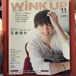 キスマイフットツー(Kis-My-Ft2)のWink up (ウィンク アップ) 2017年 11月号(アイドルグッズ)