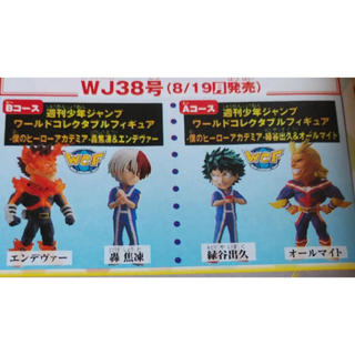BANDAI - 少年ジャンプ 秘宝級の特別フィギュア 僕のヒーローアカデミア