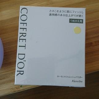 コフレドール(COFFRET D'OR)のコフレドール ルーセントフィニッシュパウダー レフィル(15g)(フェイスパウダー)