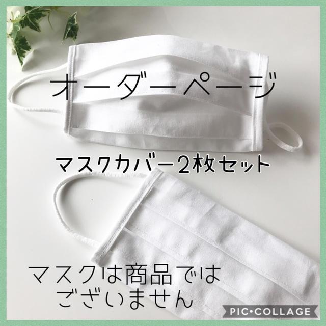 マスクカバー 花粉 オーダーページ コスメ/美容のオーラルケア(口臭防止/エチケット用品)の商品写真
