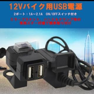 ★バイク用 防水USB電源 2ポート ステー付属