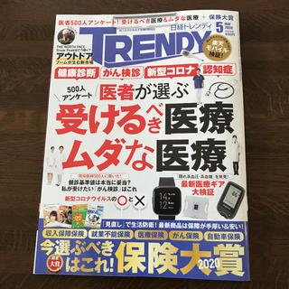 ニッケイビーピー(日経BP)の日経 TRENDY (トレンディ) 2020年 05月号(その他)