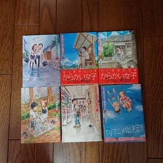 【注目商品】からかい上手の高木さん 1~6巻セット(その他)