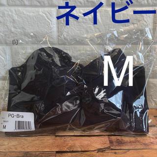 【正規品】PGブラ PG-bra(ピージーブラ) Mサイズ  新品 ネイビー