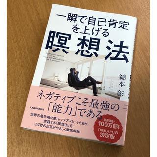 角川書店 - 一瞬で自己肯定を上げる瞑想法