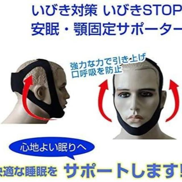 【新品】いびき防止 グッズ 鼻呼吸 インテリア/住まい/日用品の寝具(その他)の商品写真