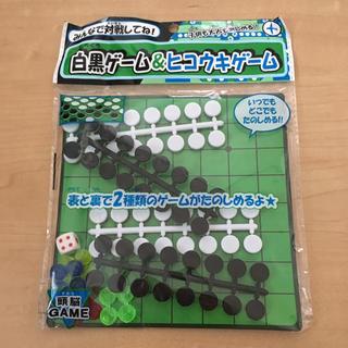 白黒ゲーム(オセロ)とヒコウキゲームのボードゲーム(オセロ/チェス)