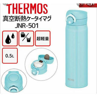 THERMOS - 大特価 サーモス ケイタイマグ 500ml 新品