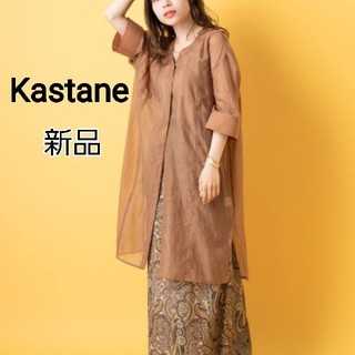カスタネ(Kastane)の【新品✴】Kastane シアーロングシャツ(シャツ/ブラウス(半袖/袖なし))
