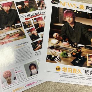 ニュース(NEWS)の切り抜き♡NEWS 増田貴久 美的 2019 6月号(印刷物)
