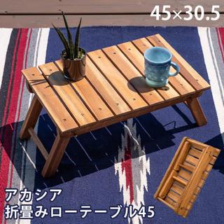 防虫効果と耐久性に優れた木材を使った折り畳みローテーブル(ローテーブル)