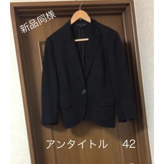 UNTITLED - 新品同様 アンタイトル ジャケット 42 13号 大きいサイズ 黒