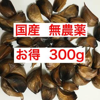 訳あり 黒にんにく 国産 無農薬 お得な 300g ❗️(野菜)
