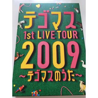 テゴマス(テゴマス)のテゴマス 1st LIVE TOUR 2009~テゴマスのうた~(初回生産限定仕(ミュージック)