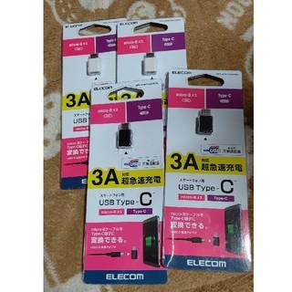 エレコム(ELECOM)のエレコム スマートフォン用 USB Type-C 変換アダプタ 3A(その他)