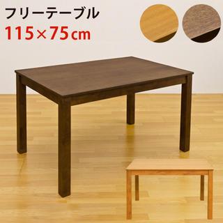 【送料無料】フリーテーブル 115×75(ローテーブル)