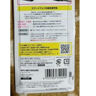 ELECOM - エレコム スマートフォン用 USB Type-C 変換アダプタ 3A