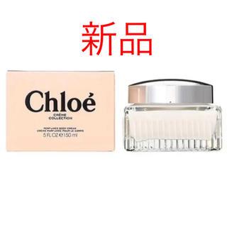 クロエ(Chloe)の新品 未使用 クロエ パフューム ボディクリーム 150ml(ボディクリーム)