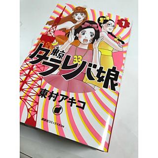 講談社 - 東京タラレバ娘 1~9巻 全巻 まとめ売り