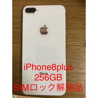 Apple - iPhone8plus 256GB SIMロック解除品