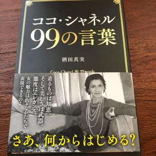 ココ・シャネル99の言葉(人文/社会)