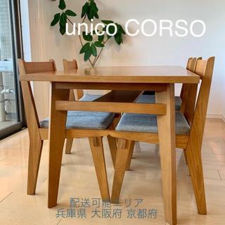 unico - unico CORSO ダイニングテーブル&チェア セット オーク材 送料込み