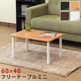 【送料無料】フリーテーブル ミニ 60×40(ローテーブル)