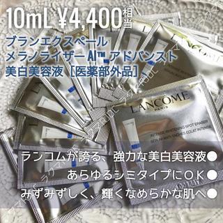 LANCOME - 【お試し✦10㍉】ブランエクスペール メラノライザーAIアドバンスト 美白美容液