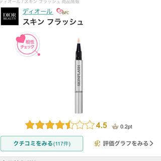 Dior - Dior★スキンフラッシュ001