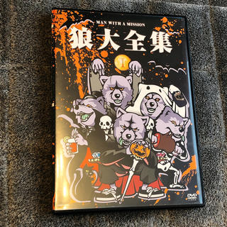 MAN WITH A MISSION - MAN WITH A MISSION『狼大全集 Ⅰ 』DVD