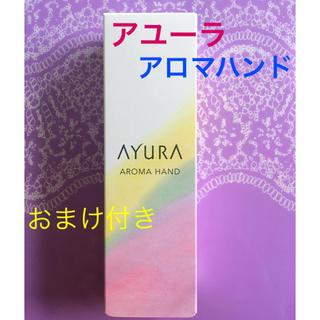 アユーラ(AYURA)のアユーラ アロマハンドクリーム 50g(ハンドクリーム)