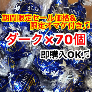 Lindt - セール☆リンツチョコレート ダーク70個 高級チョコ リンドールチョコ トリュフ