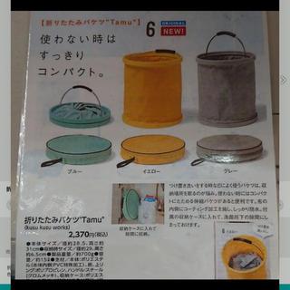 ベルメゾン - 定価2,370☆防水折りたたみバケツ☆ベルメゾン☆tamu☆ブルー