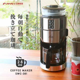 全自動 コーヒーメーカー SAWAI COFFEE 澤井珈琲  SWC-381