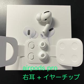 アップル(Apple)のapple air pods pro エアーポッズ プロ 右耳 片耳(ヘッドフォン/イヤフォン)