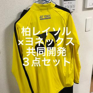 YONEX - 【新品★送料込】柏レイソル×ヨネックス★3点セット