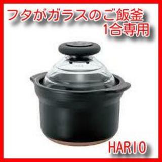 ハリオ(HARIO)のハリオ フタがガラスのご飯釜 1合専用(鍋/フライパン)