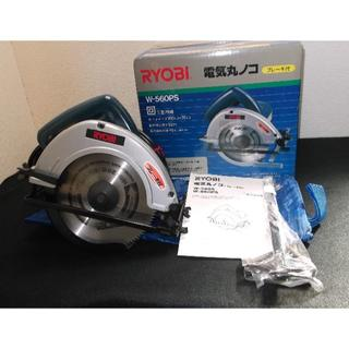 RYOBI - 電気丸ノコW-560PS(美品)