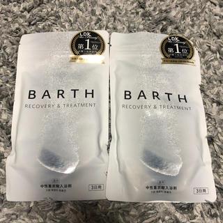 BARTH♡2セット(入浴剤/バスソルト)