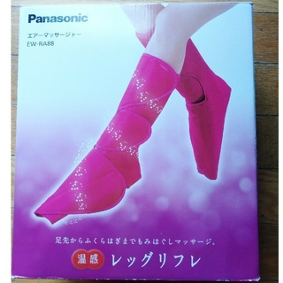 Panasonic - レッグリフレ