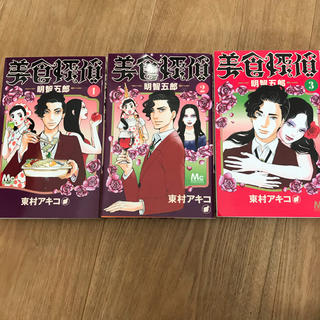 集英社 - 美食探偵 東村アキコ