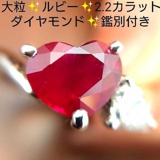 大粒✨2カラット✨ルビー✨ダイヤモンド✨リング✨鑑別付 プラチナ 15号 ダイヤ
