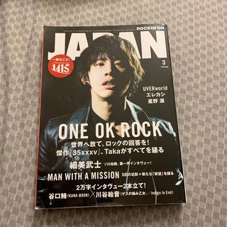 ワンオクロック(ONE OK ROCK)のROCKIN'ON JAPAN (ロッキング・オン・ジャパン) 2015年 03(音楽/芸能)