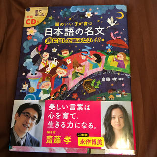 頭のいい子が育つ日本語の名文声に出して読みたい48選 音で楽しむ!朗読CD付(楽譜)
