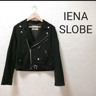 イエナスローブ(IENA SLOBE)の【状態良好】IENA SLOBE イエナスローブ ライダースジャケット ブラック(ライダースジャケット)