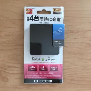 ELECOM - エレコム USB AC充電器