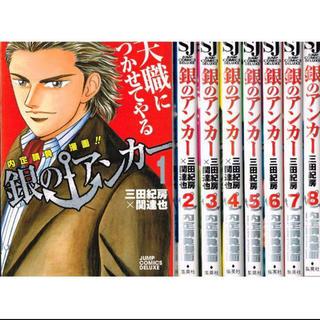 銀のアンカ- 全巻セット(青年漫画)