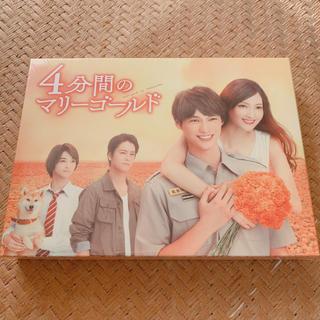 4分間のマリーゴールド DVD-BOX (TVドラマ)