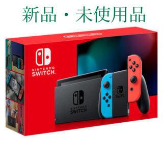 ニンテンドースイッチ(Nintendo Switch)の任天堂スイッチ本体(家庭用ゲーム機本体)
