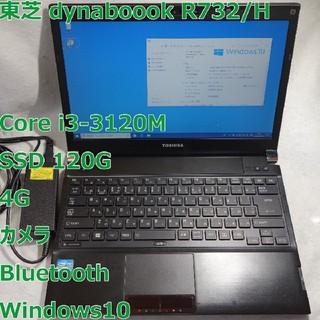 東芝 - Dynabook R732◆i3-3120M/SSD 120G/4G/Win10
